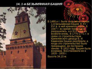 14. 1-я БЕЗЫМЯННАЯ БАШНЯ В 1480-х г. была сооружена глухая 1-я Безымянная баш
