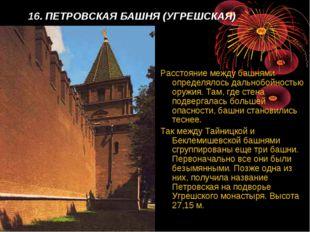 16. ПЕТРОВСКАЯ БАШНЯ (УГРЕШСКАЯ) Расстояние между башнями определялось дальн