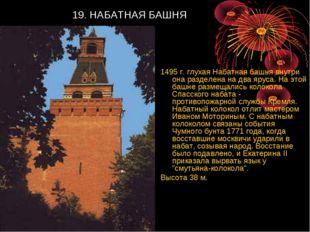 19. НАБАТНАЯ БАШНЯ 1495 г. глухая Набатная башня внутри она разделена на два