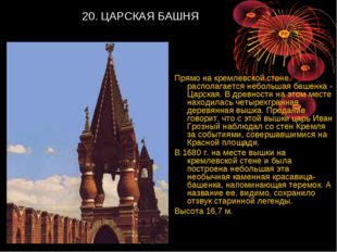 20. ЦАРСКАЯ БАШНЯ Прямо на кремлевской стене располагается небольшая башенка