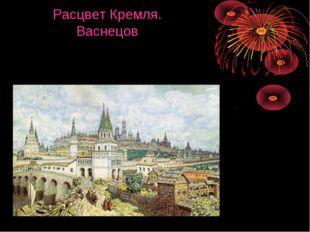 Расцвет Кремля. Васнецов