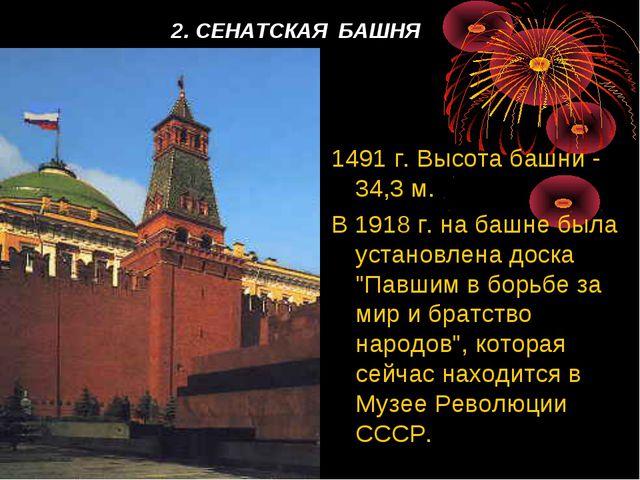2. СЕНАТСКАЯ БАШНЯ 1491 г. Высота башни - 34,3 м. В 1918 г. на башне была уст...