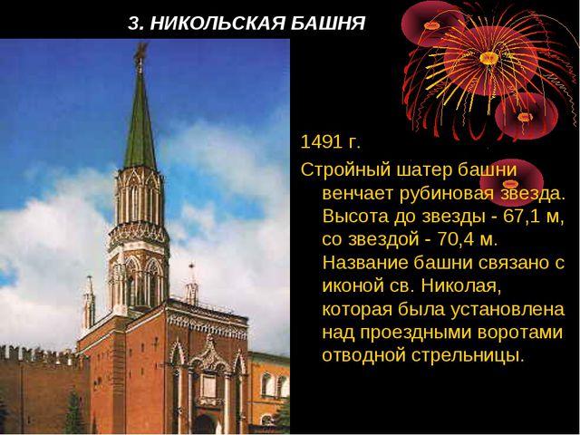 3. НИКОЛЬСКАЯ БАШНЯ 1491 г. Стройный шатер башни венчает рубиновая звезда. Вы...