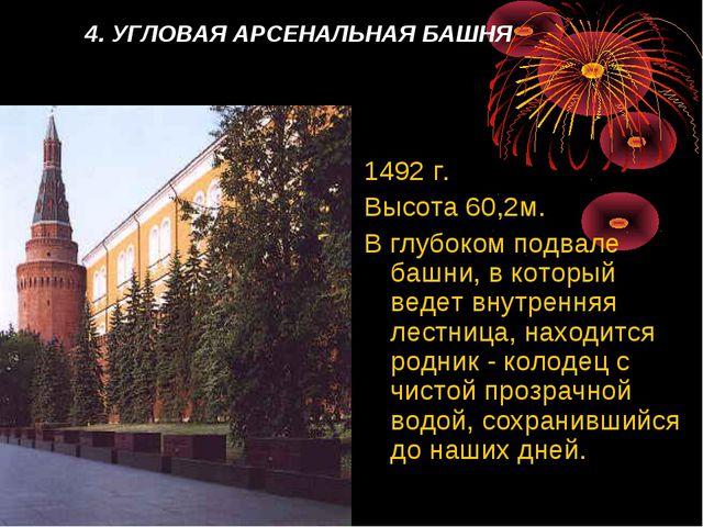 4. УГЛОВАЯ АРСЕНАЛЬНАЯ БАШНЯ 1492 г. Высота 60,2м. В глубоком подвале башни,...