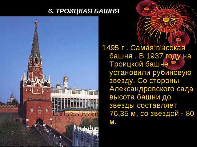 6. ТРОИЦКАЯ БАШНЯ 1495 г . Самая высокая башня . В 1937 году на Троицкой баш...