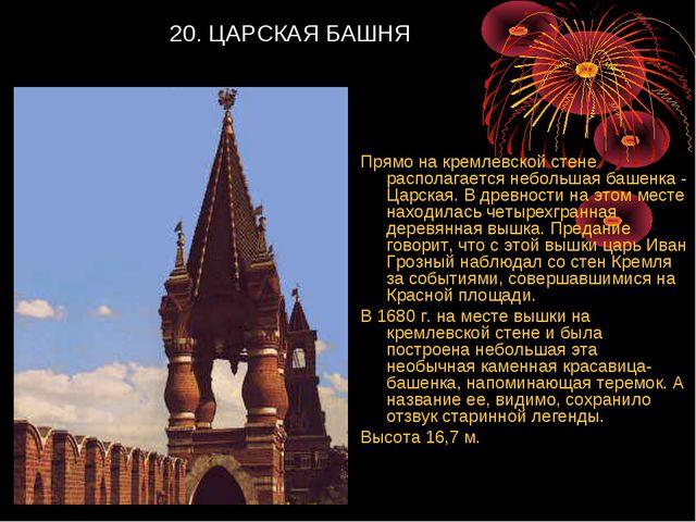 20. ЦАРСКАЯ БАШНЯ Прямо на кремлевской стене располагается небольшая башенка...