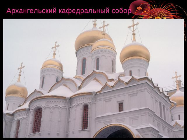 Архангельский кафедральный собор