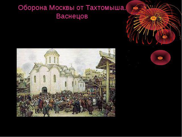 Оборона Москвы от Тахтомыша. Васнецов