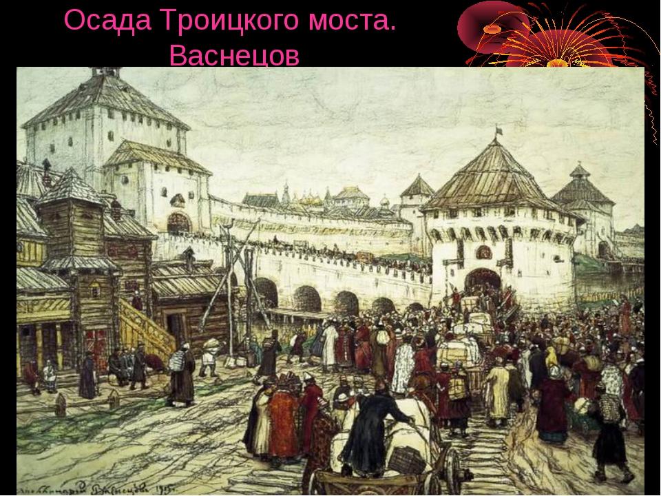 Осада Троицкого моста. Васнецов
