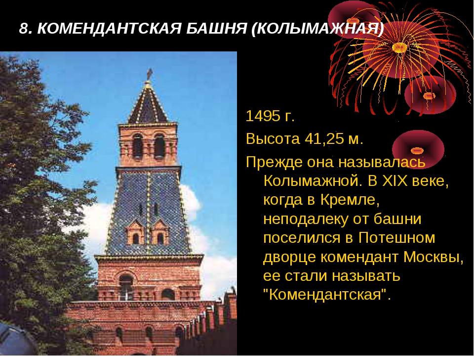 8. КОМЕНДАНТСКАЯ БАШНЯ (КОЛЫМАЖНАЯ) 1495 г. Высота 41,25 м. Прежде она назыв...