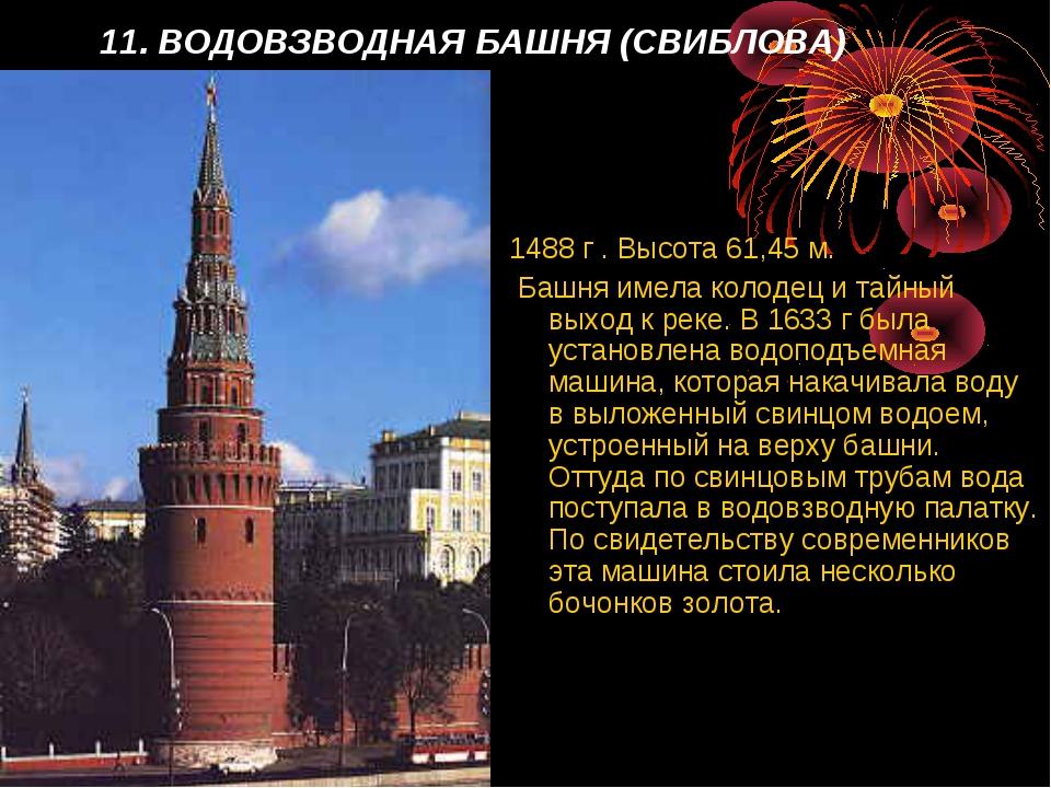 11. ВОДОВЗВОДНАЯ БАШНЯ (СВИБЛОВА) 1488 г . Высота 61,45 м. Башня имела колод...