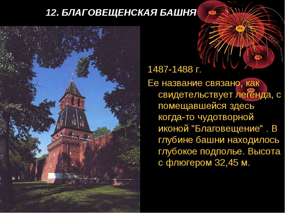 12. БЛАГОВЕЩЕНСКАЯ БАШНЯ 1487-1488 г. Ее название связано, как свидетельству...