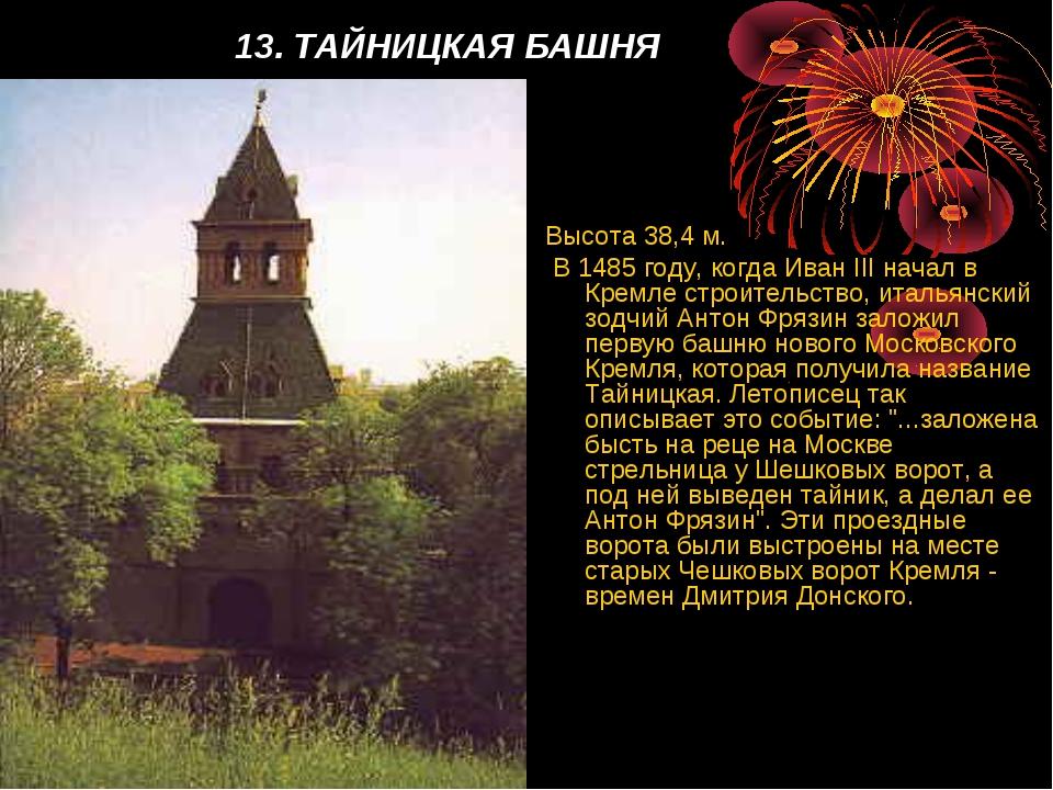 13. ТАЙНИЦКАЯ БАШНЯ Высота 38,4 м. В 1485 году, когда Иван III начал в Кремл...