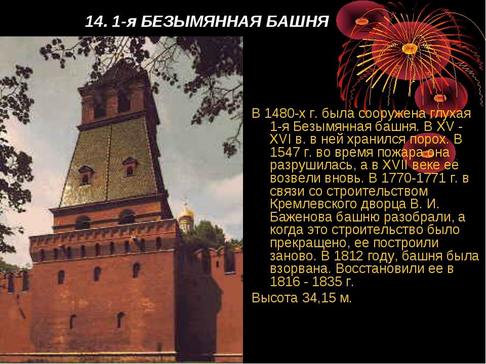 14. 1-я БЕЗЫМЯННАЯ БАШНЯ В 1480-х г. была сооружена глухая 1-я Безымянная баш...