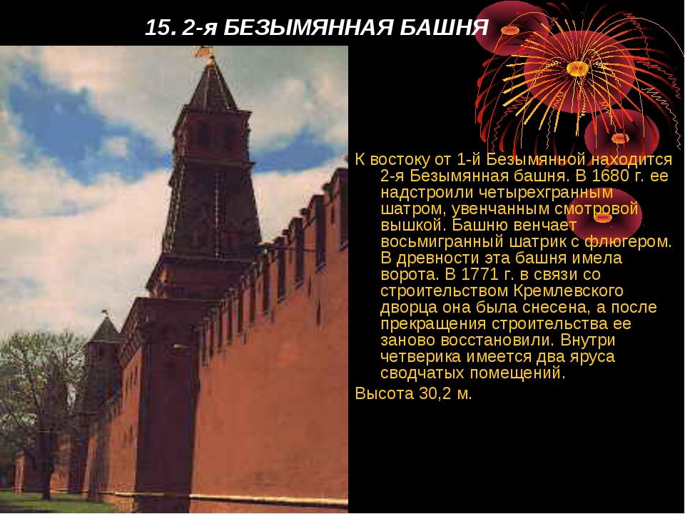 15. 2-я БЕЗЫМЯННАЯ БАШНЯ К востоку от 1-й Безымянной находится 2-я Безымянна...
