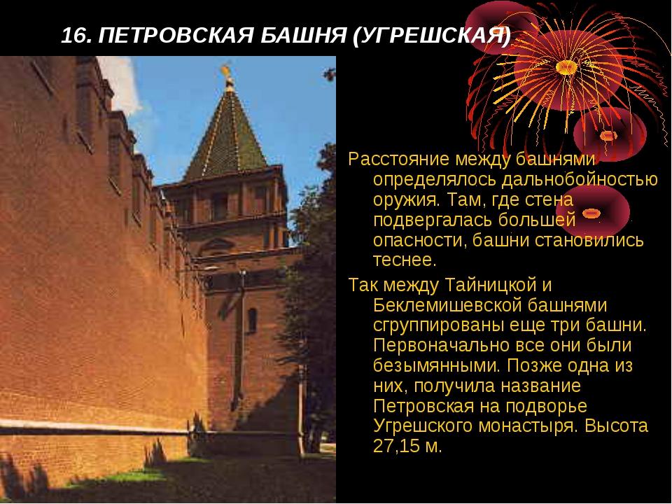 16. ПЕТРОВСКАЯ БАШНЯ (УГРЕШСКАЯ) Расстояние между башнями определялось дальн...
