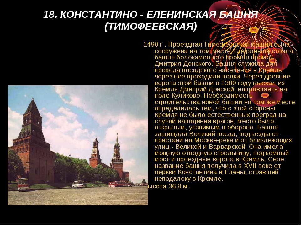18. КОНСТАНТИНО - ЕЛЕНИНСКАЯ БАШНЯ (ТИМОФЕЕВСКАЯ) 1490 г . Проездная Тимофее...