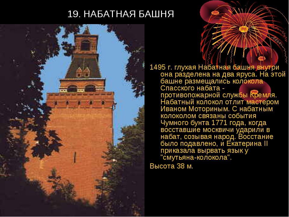 19. НАБАТНАЯ БАШНЯ 1495 г. глухая Набатная башня внутри она разделена на два...