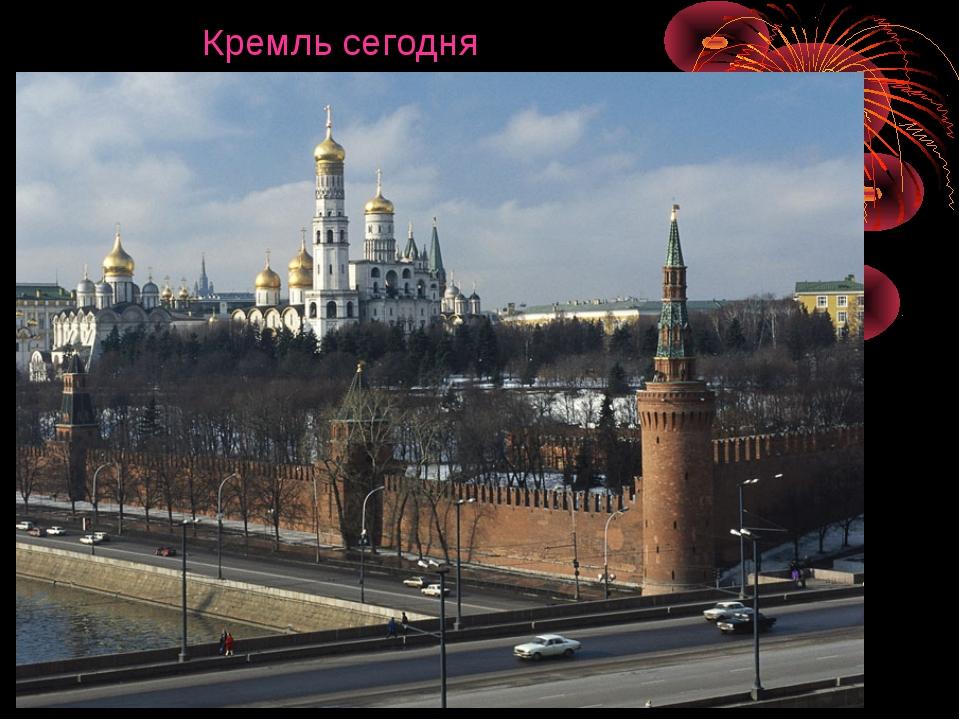 Кремль сегодня