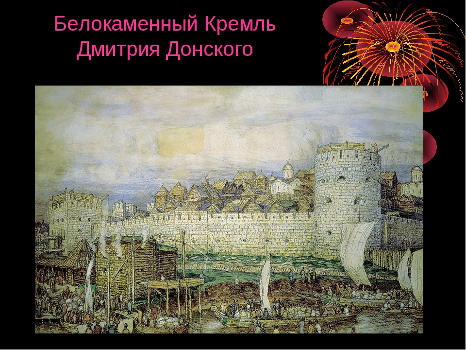 Белокаменный Кремль Дмитрия Донского