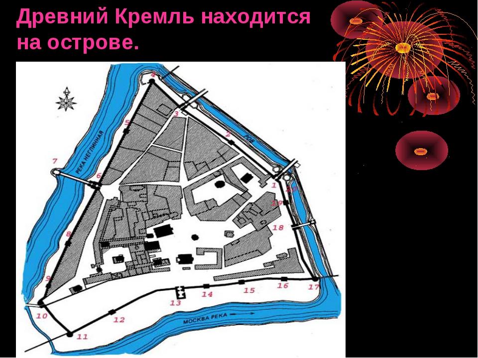 Древний Кремль находится на острове.