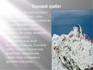 Боковой хребет К северу от Водораздельного хребта протянулись горы Бокового х