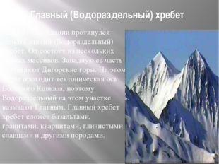 Главный (Водораздельный) хребет На юге РСО-Алании протянулся цепью Главный (В