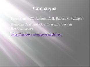 Литература География РСО-Алания А.Д. Бадов, М.Р.Дряев Природа Северной Осетии