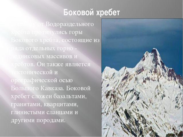 Боковой хребет К северу от Водораздельного хребта протянулись горы Бокового х...