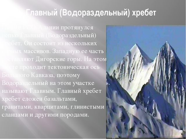 Главный (Водораздельный) хребет На юге РСО-Алании протянулся цепью Главный (В...