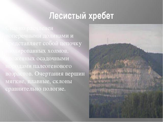 Лесистый хребет Сильно расчленен поперечными долинами и представляет собой це...