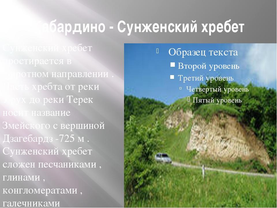 Кабардино - Сунженский хребет Сунженский хребет простирается в широтном напра...