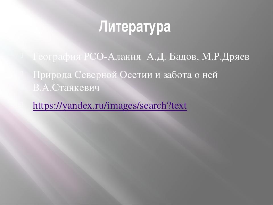 Литература География РСО-Алания А.Д. Бадов, М.Р.Дряев Природа Северной Осетии...