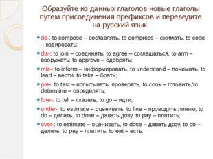 Образуйте из данных глаголов новые глаголы путем присоединения префиксов и пе