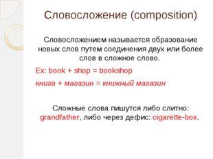 Словосложение (composition) Словосложением называется образование новых слов