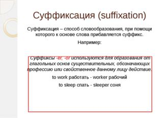 Суффиксация – способ словообразования, при помощи которого к основе слова при