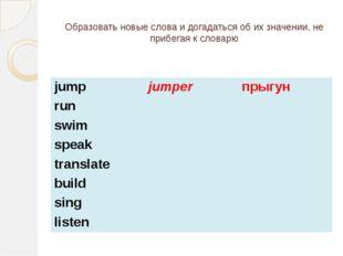 Образовать новые слова и догадаться об их значении, не прибегая к словарю jum