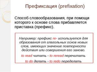 Префиксация (prefixation) Способ словообразования, при помощи которого к осно