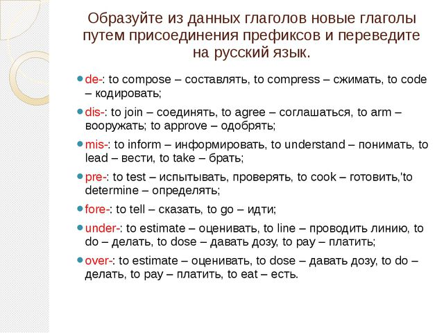 Образуйте из данных глаголов новые глаголы путем присоединения префиксов и пе...
