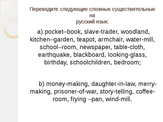 Переведите следующие сложные существительные на русский язык: a) pocket–book,...