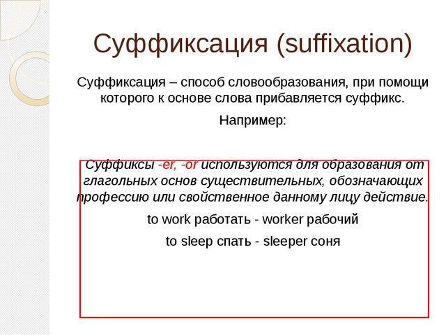 Суффиксация – способ словообразования, при помощи которого к основе слова при...