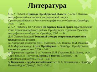 1. А.А. Чибилёв Природа Оренбургской области. (Часть I. Физико-географический