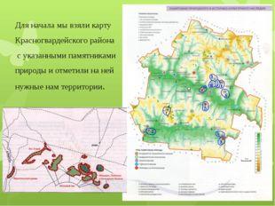 Для начала мы взяли карту Красногвардейского района с указанными памятниками