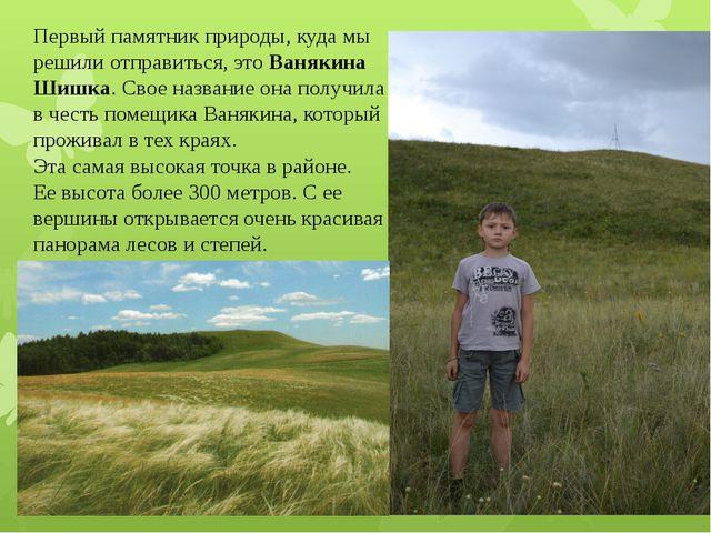 Первый памятник природы, куда мы решили отправиться, это Ванякина Шишка. Свое...