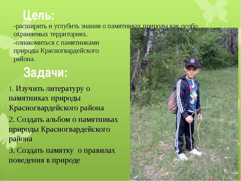 -расширить и углубить знания о памятниках природы как особо охраняемых террит...