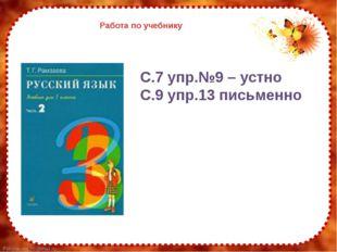 Работа по учебнику С.7 упр.№9 – устно С.9 упр.13 письменно FokinaLida.75@mail