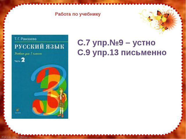 Работа по учебнику С.7 упр.№9 – устно С.9 упр.13 письменно FokinaLida.75@mail...