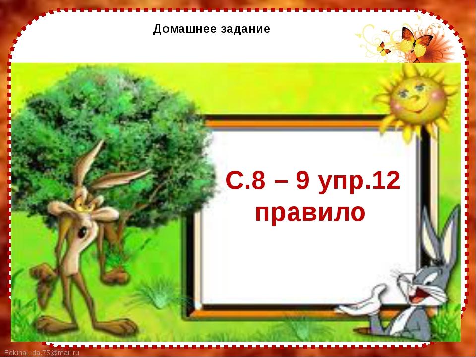 Домашнее задание С.8 – 9 упр.12 правило FokinaLida.75@mail.ru