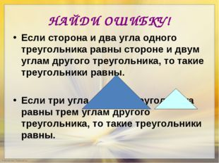 НАЙДИ ОШИБКУ! Если сторона и два угла одного треугольника равны стороне и дв