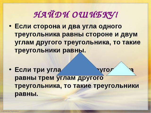 НАЙДИ ОШИБКУ! Если сторона и два угла одного треугольника равны стороне и дв...